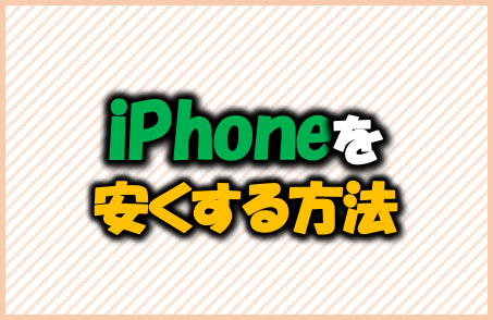 iPhoneを安くする方法