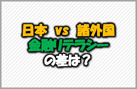 日本vs諸外国金融リテラシーの差は?