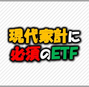 現代家計に必須のETF