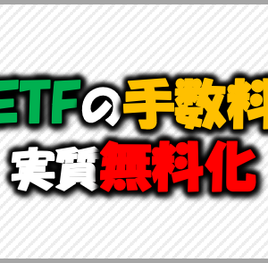 ETFの手数料を実質無料化