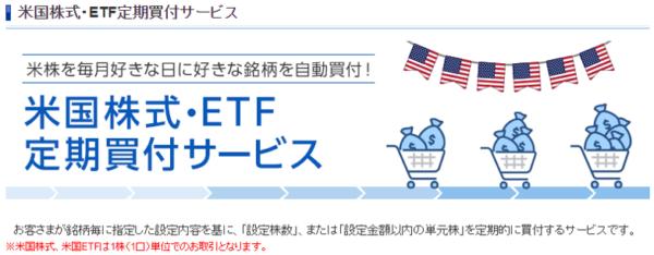 SBI証券米国株式ETF定期買付サービス