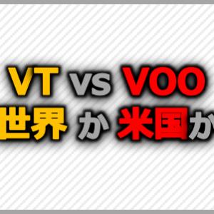 VT-vs-VOO 世界か米国か