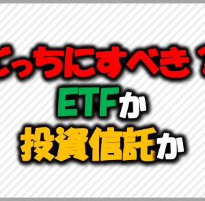 どっちにすべき?ETFか投資信託か