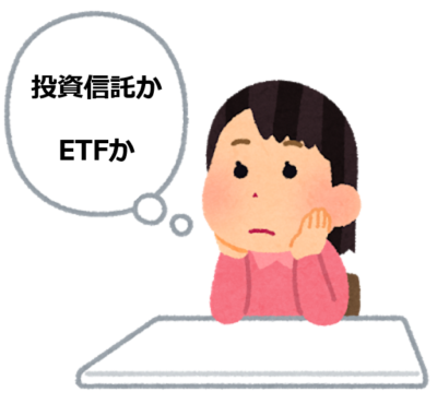 投資信託かETFか