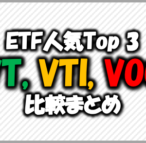 ETF人気トップ3-VT-VTI-VOOを比較まとめ