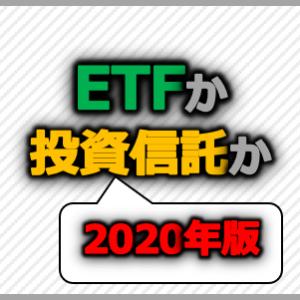 手数料負けしないETFの買い方【米国株】