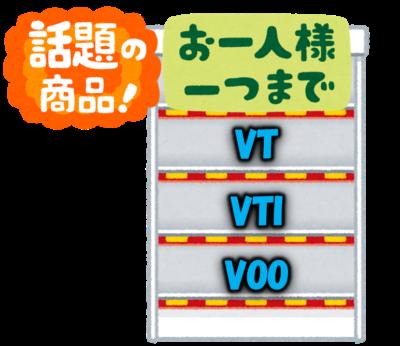 VT-VTI-VOO-おひとり様ひとつまで