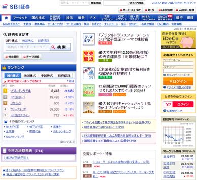 SBI証券のHP画面