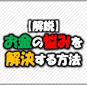【解説】お金の悩みを解決する方法