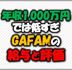 年収1000万円では低すぎ-GAFAMの給与と評価