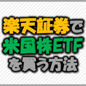 楽天証券で米国株ETFを買う方法