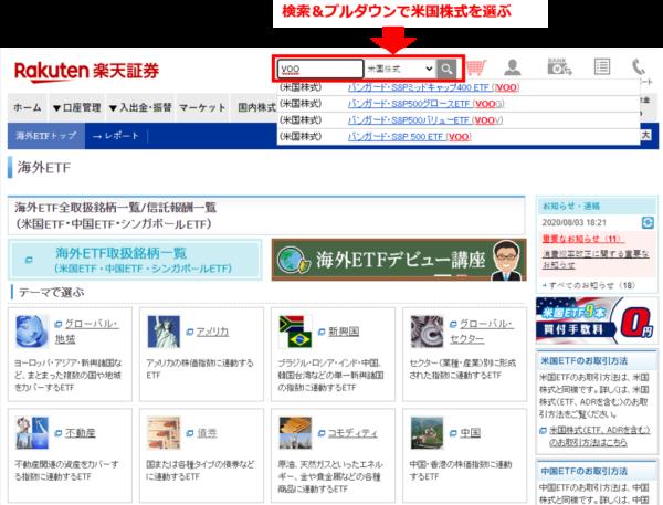 楽天証券-VOO検索