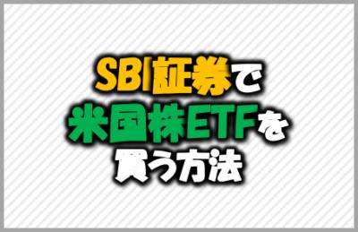 SBI証券で米国株ETFを買う方法