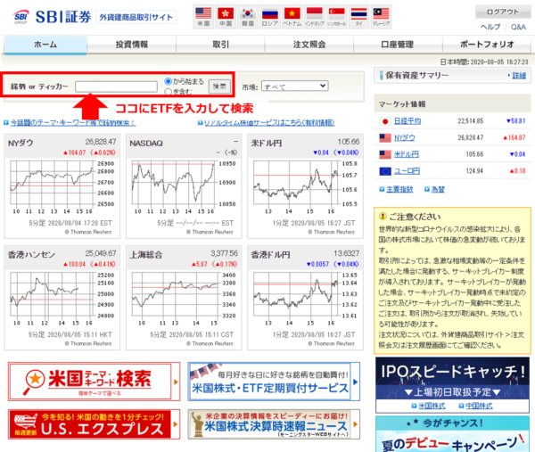 SBI証券外国株式取引口座画面