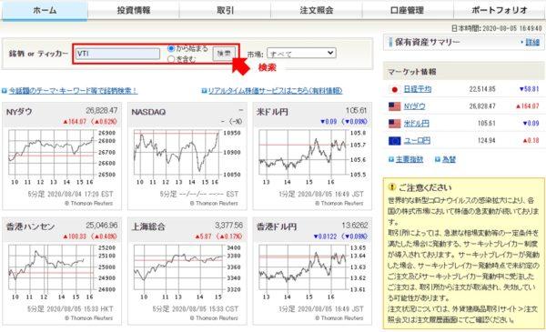 SBI証券ETF検索