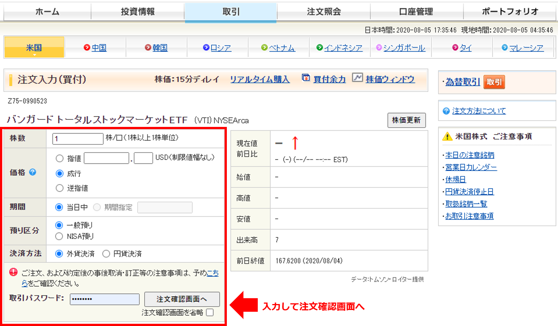 SBI証券VTI詳細画面
