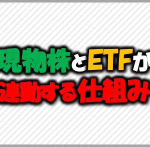現物株とETFが連動する仕組み