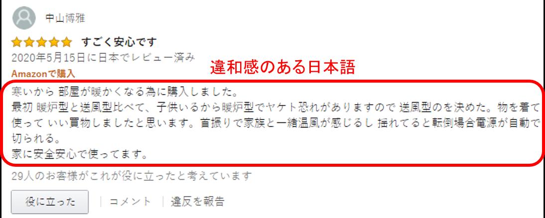 Amazonレビュー-違和感のある日本語