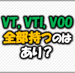 VT-VTI-VOO全部持つのはあり?