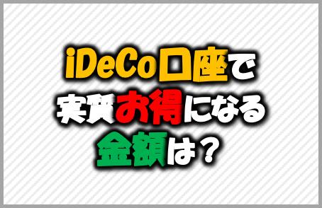 iDeCo口座で実際お得になる金額は?