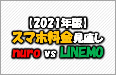 2021年版スマホ料金見直し-nuro-vs-LINEMO